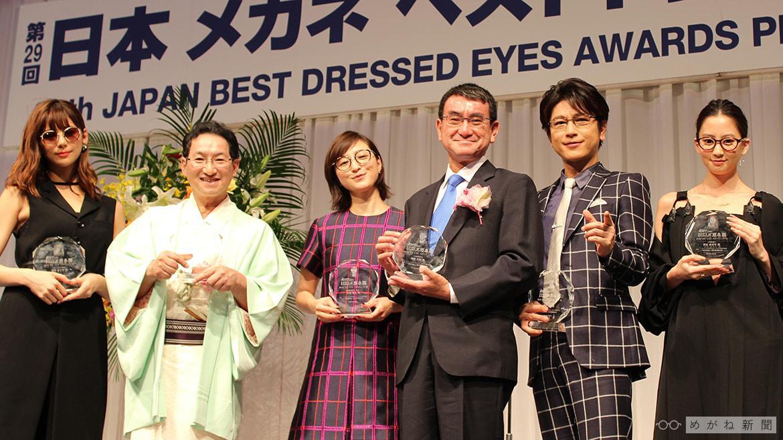 第29回 日本 メガネ ベストドレッサー賞 表彰式レポ