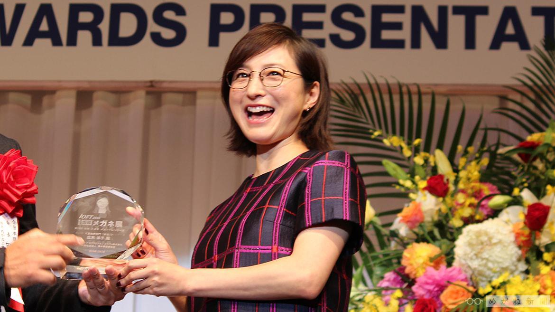 第29回 日本 メガネ ベストドレッサー賞 芸能界部門(女性)受賞 広末涼子さん