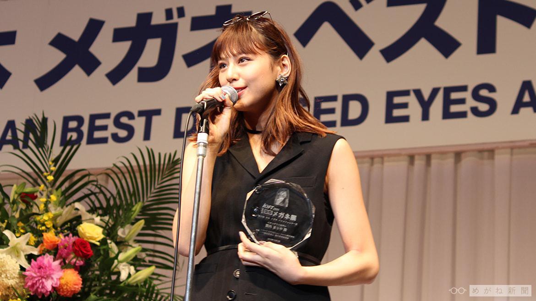 第29回 日本 メガネ ベストドレッサー賞 サングラス部門受賞 西内まりやさん