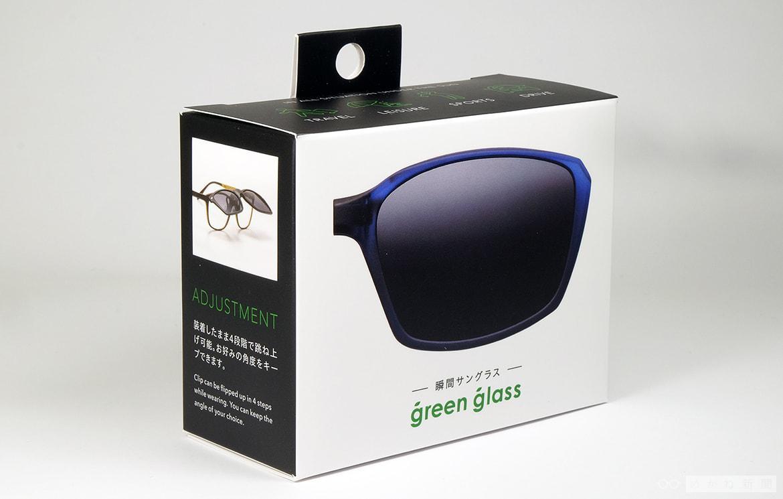 瞬間サングラスgreen glass(グリーングラス)でめがねをサングラスに