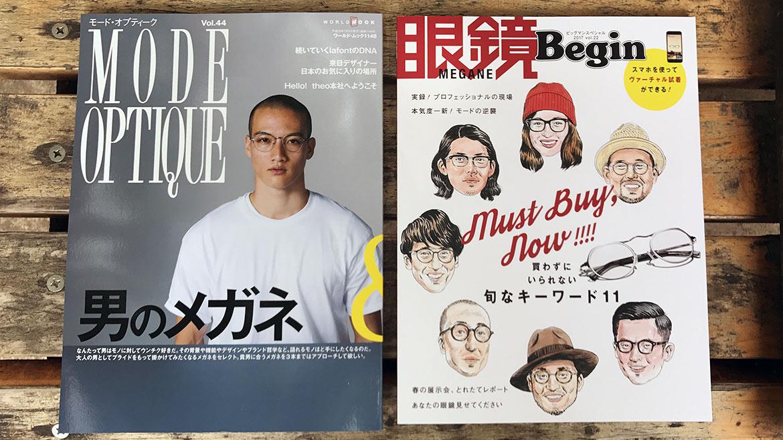 【伊藤美玲のめがねコラム】第13回 めがねの雑誌