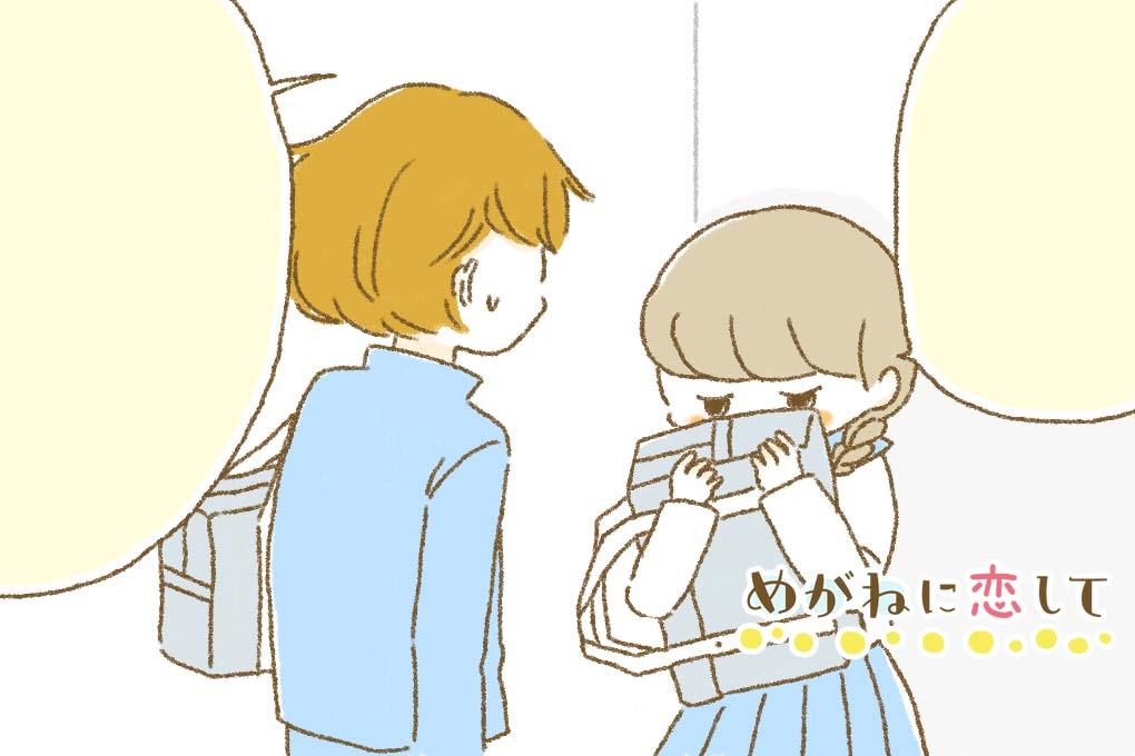 【4コマ連載・めがねに恋して】11話「めがねの理由…」