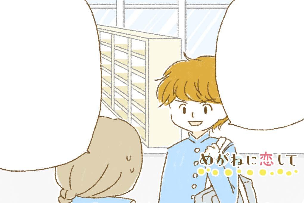 【4コマ連載・めがねに恋して】12話「ドキッ!!」