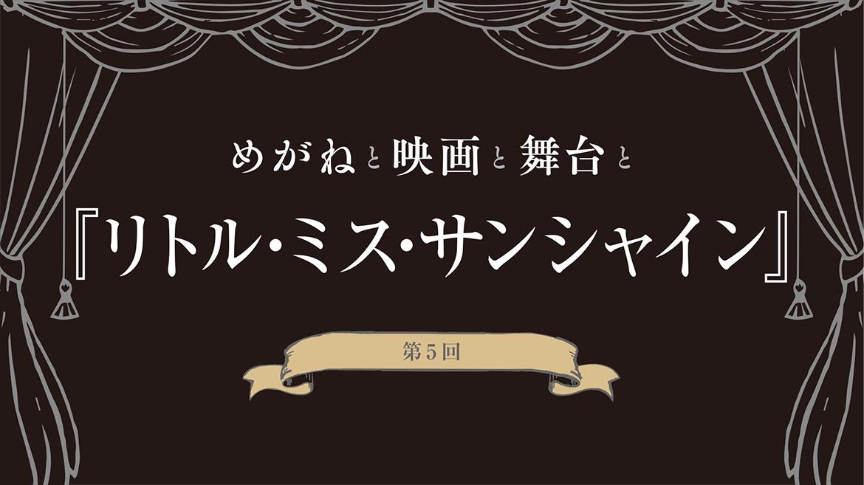 【めがねと映画と舞台と】 第5回『リトル・ミス・サンシャイン』