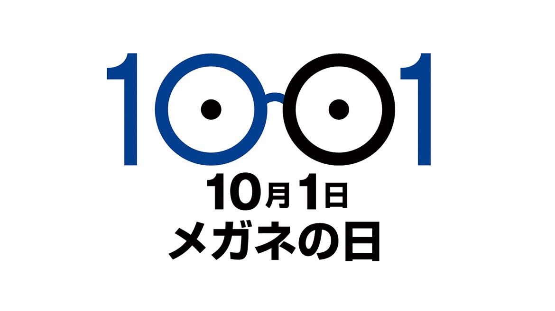 10月1日「メガネの日」には「萩の鶴 メガネ専用」で乾杯しよう!