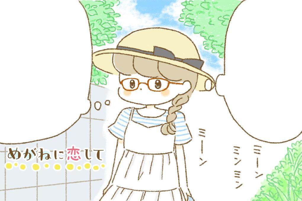 【4コマ連載・めがねに恋して】19話「長い夏休み」