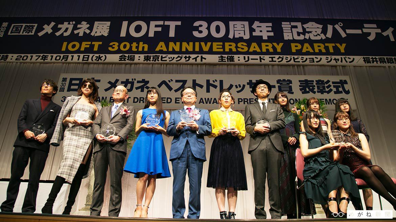 【iOFT2017速報】第30回 日本メガネベストドレッサー賞 表彰式