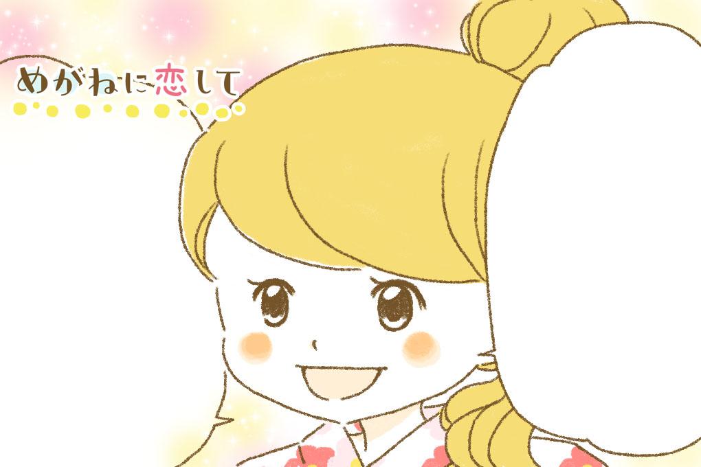 【4コマ連載・めがねに恋して】23話「悪魔(!?)の微笑み」
