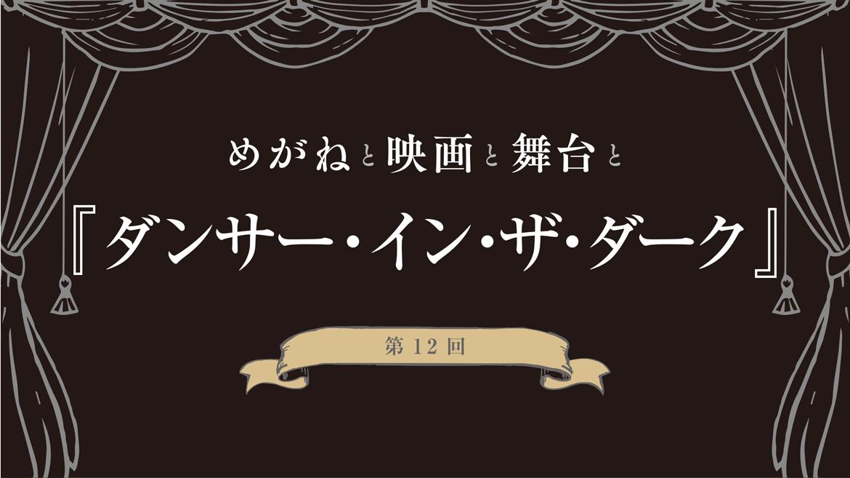 第12回『ダンサー・イン・ザ・ダーク』【めがねと映画と舞台と 】