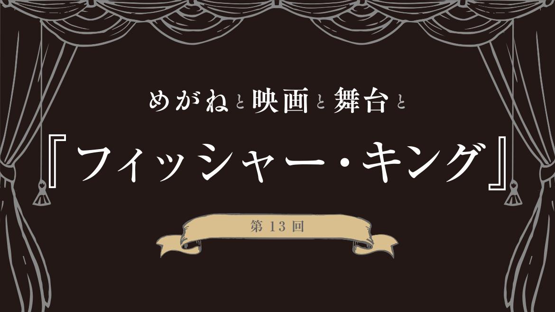 第13回『フィッシャー・キング』【めがねと映画と舞台と 】