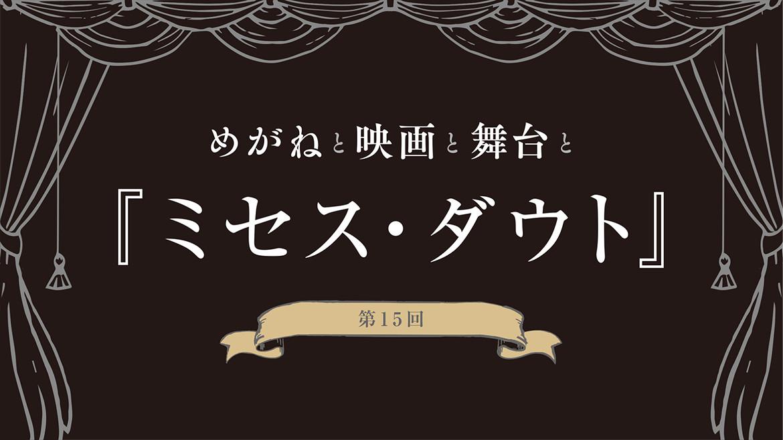 第15回『ミセス・ダウト』【めがねと映画と舞台と 】