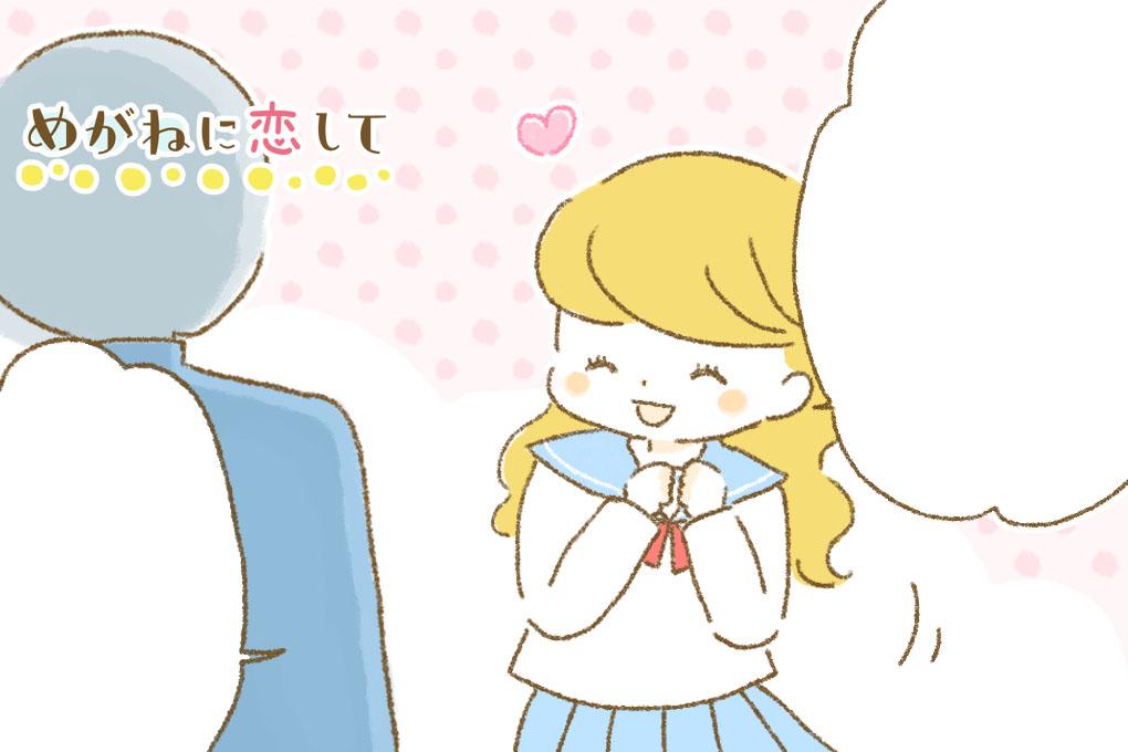 【4コマ連載・めがねに恋して】30話「あなた誰!?」