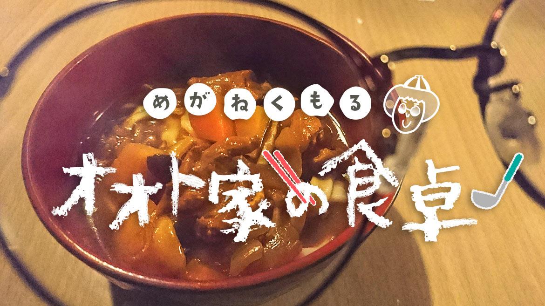 【めがねくもる!オオト家の食卓】第3回 カレーうどんは「吉田うどん」で!