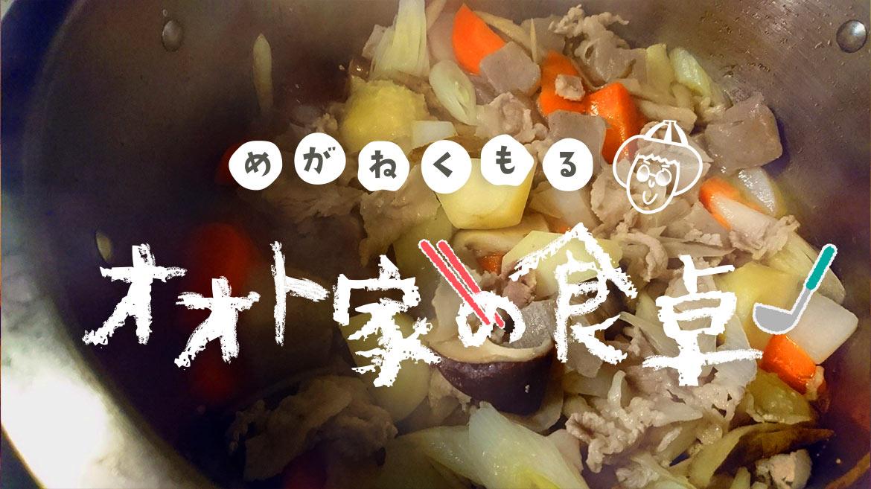 【めがねくもる!オオト家の食卓】第5回 THE 男飯!旦那が作る豚汁のありがたさ