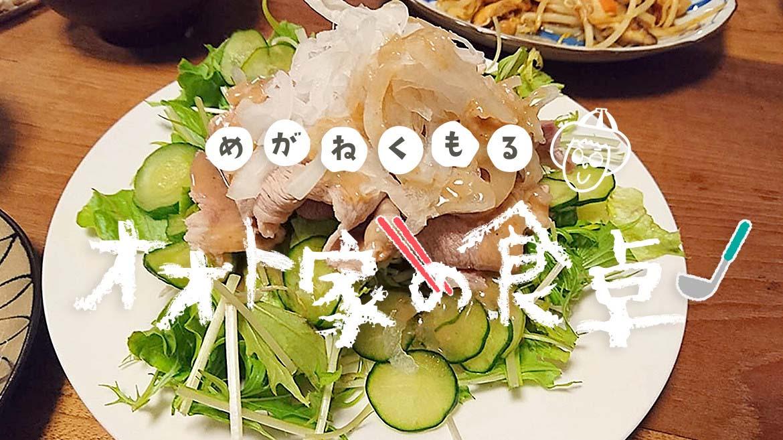 【めがねくもる!オオト家の食卓】第7回 夏の恵みで体を冷ます!「豚しゃぶサラダ」