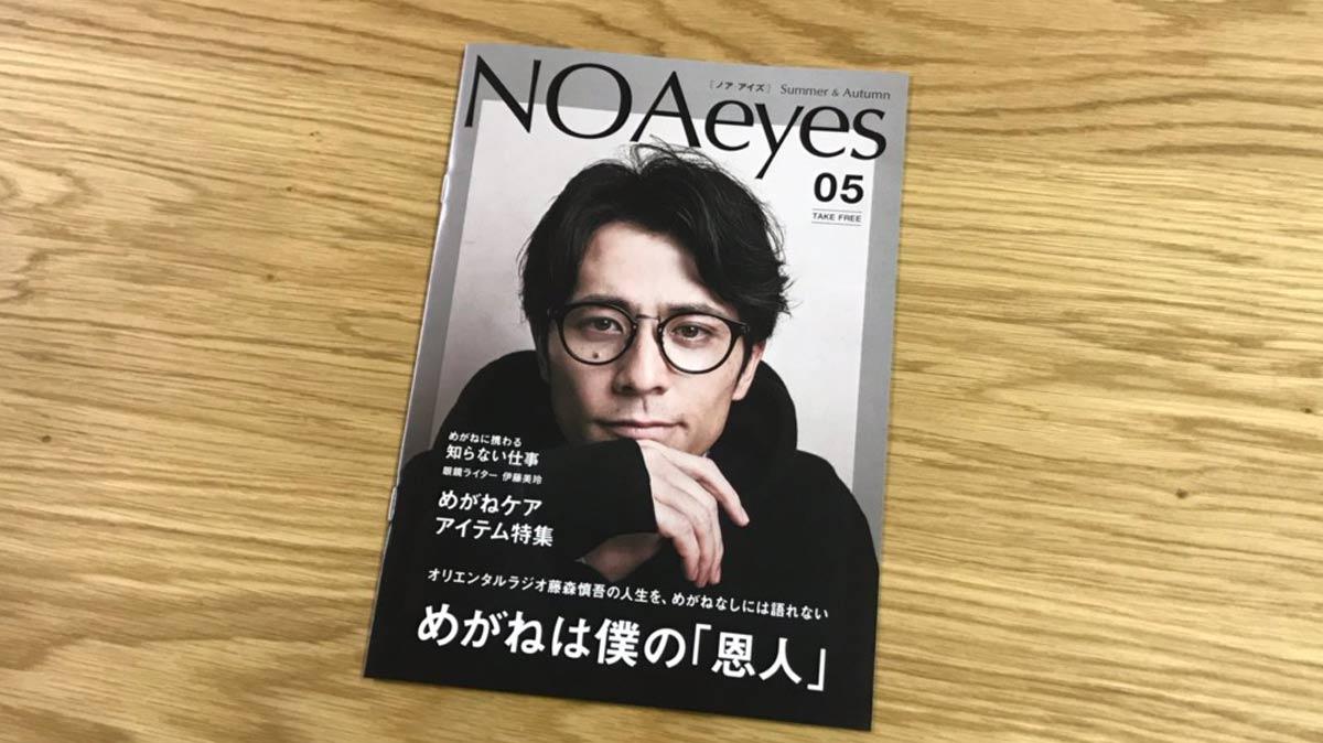 【NOAeyes 最新号発刊】表紙を飾るのは、オリエンタルラジオ・藤森慎吾さん!