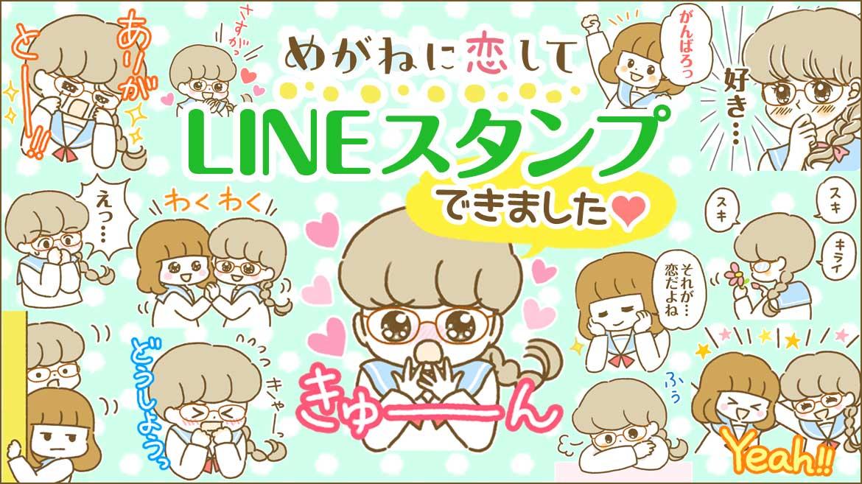 「めがねに恋して」LINEスタンプ第一弾が発売!