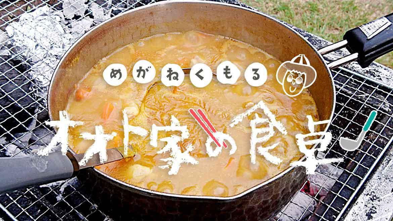 【めがねくもる!オオト家の食卓】第8回キャンプで作る山ご飯!「カレーライス」