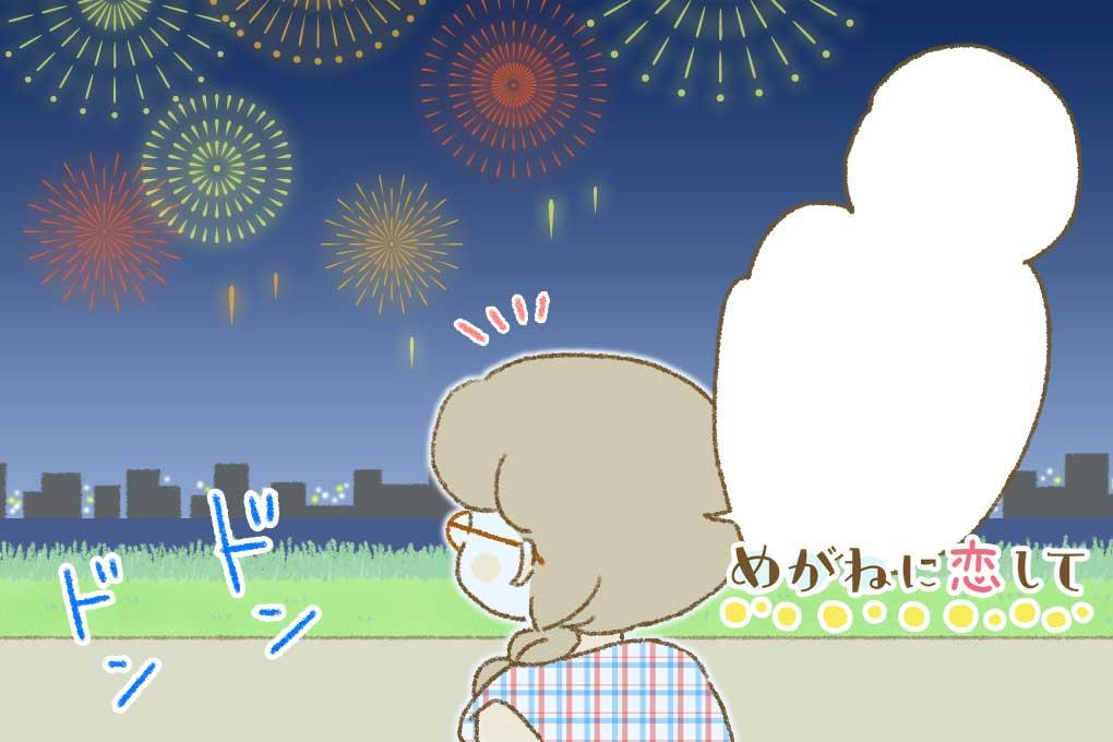 【4コマ連載・めがねに恋して】45話「いつかの花火」