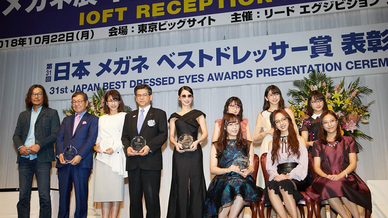 【iOFT2018速報】第31回 日本メガネベストドレッサー賞 表彰式【めがねレポ】