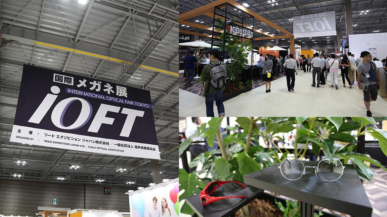 【開催直前】iOFT 2018!最新めがねを大予習【第31回 国際メガネ展】