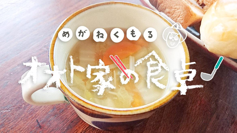 【めがねくもる!オオト家の食卓】第11回 冬の主役の白菜を!「白菜と玉ねぎのコンソメスープ」