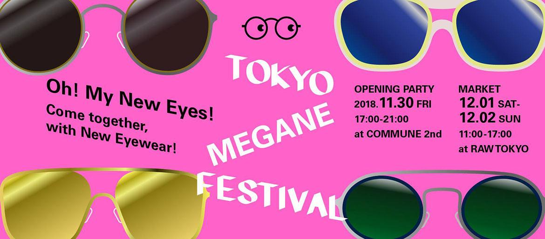 【「めがねフェス」東京に上陸】 『TOKYO MEGANE FESTIVAL』開催!〜新しいめがねの可能性に触れる3日間〜