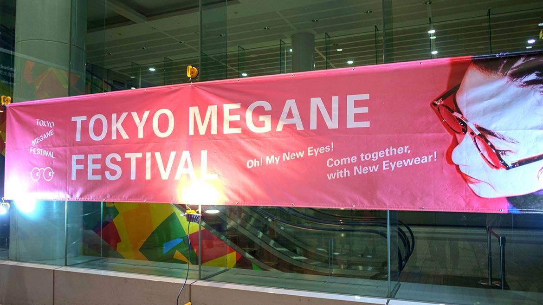 【速報】冬は東京で「めがねフェス」! 鯖江の魅力を東京から世界へ【TOKYO MEGANE FESTIVALレポ】