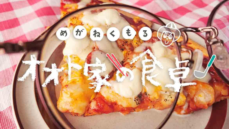 【めがねくもる!オオト家の食卓】第13回 年末年始にみんなでワイワイ「焼きたて! 手作りピザ」