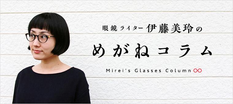 眼鏡ライター伊藤美玲のめがねコラム
