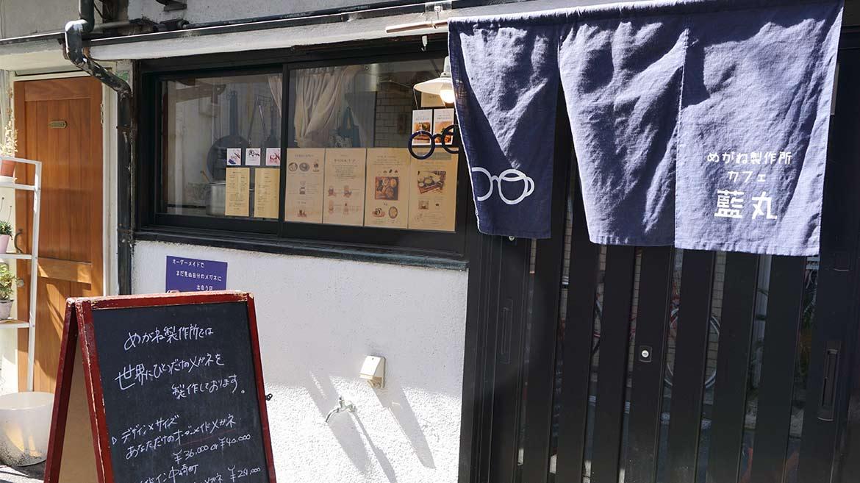 【めがねカフェ発見 in大阪】オーダーメイドのめがねがもっと身近になる!「めがね製作所カフェ 藍丸」に行ってきました。