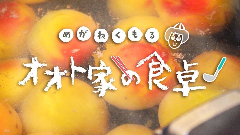 【めがねくもる!オオト家の食卓】第19回  梅雨のダルさを解消!さっぱり「完熟梅と生姜のジャム」
