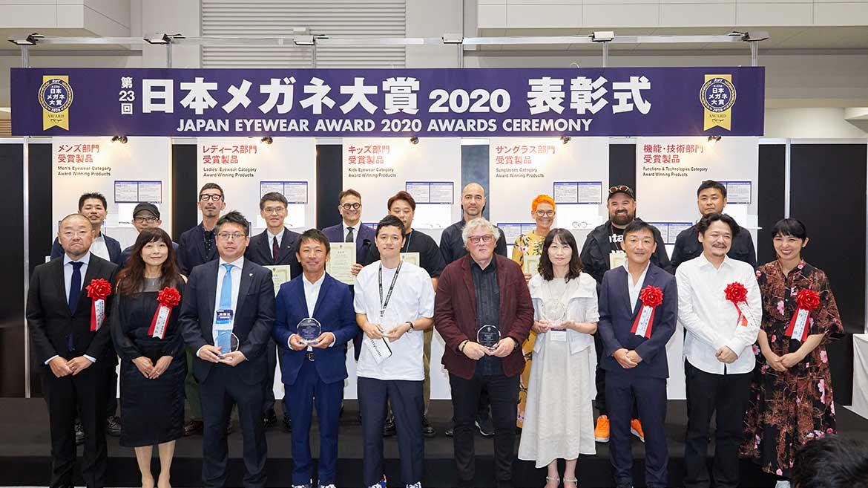 【iOFT2019】第23回 日本メガネ大賞2020 表彰式【めがねレポ】