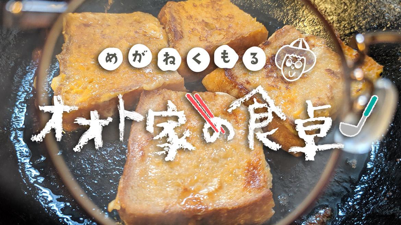 【めがねくもる!オオト家の食卓】第23回 ジュワっとバター香る「フレンチトースト」
