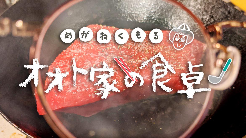 【めがねくもる!オオト家の食卓】第25回 年末年始にぴったり!簡単手作り「ローストビーフ」