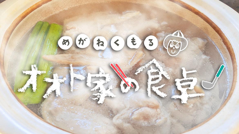 【めがねくもる!オオト家の食卓】第26回 風邪予防にも!薬味たっぷり「サムゲタン風鶏鍋」