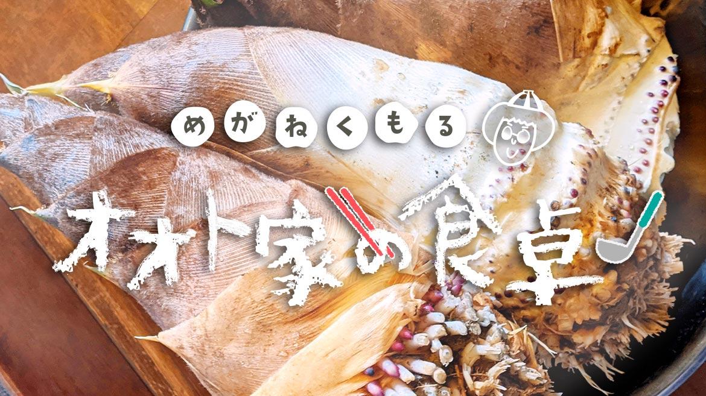 【めがねくもる!オオト家の食卓】第29回 おうちで旬の味!炒め物、天ぷら、若竹煮…使い道色々「たけのこの下ゆで」